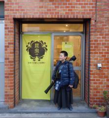 INSECTUM PopUp Shop by Kaltenbach Lab, Tokyo