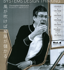 manual cover: Systems Design Thinking Workshop / Vol. 4 / Tokyo / Kaltenbach